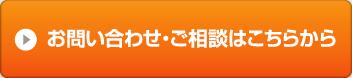 戸籍謄本の翻訳・認証のお問い合わせ